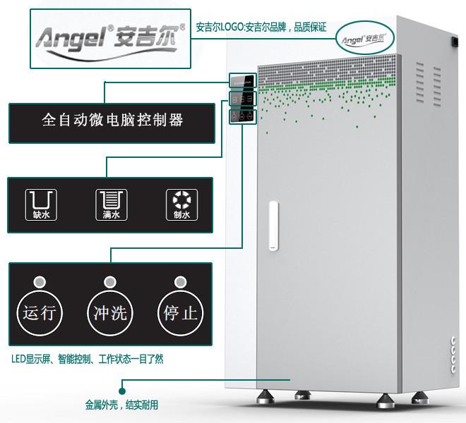 安吉尔高端直饮水机