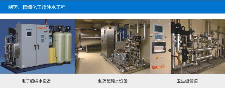 制药、精细化工超纯水设备